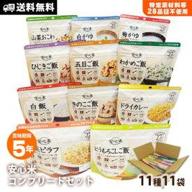 非常食セット 安心米 アレルギー対応11種コンプリートセット アルファ米セット アルファ化米【送料無料】