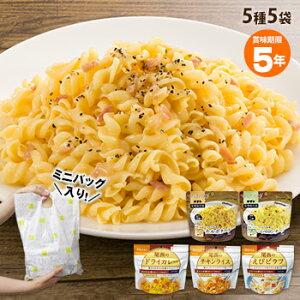 ちょっと素敵な非常食5種セット『アルファ米洋食セット』(アルファー米 非常食 ご飯 保存食 パスタ)