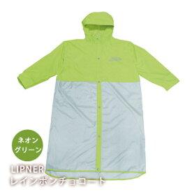 LOGOS 雨合羽 レインウエア 大人用 LIPNER レインコンフォート ネオンポンチョコート ネオングリーン