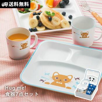 子供用食器 ハグミー7点セット カエル・クマ・パンダ・トラ(おしゃれ 内祝い かわいい キャラクター お食い初め キッズ用 割れにくい レンジ対応)