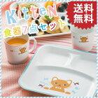 子供用食器キトゥン7点セットピンク・ブルー(おしゃれ/内祝い/かわいい/キャラクター/お食い初め/キッズ用/割れにくい/レンジ対応)