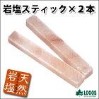 LOGOS岩塩スティック2本組み(ロゴス/LOGOS/No.81065951)