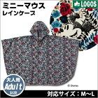 ミニーマウスレインケープ[アダルトサイズ](花柄/Disney/大人用/合羽/レインポンチョ/レイングッズ/雨具/ロゴス/LOGOS/No:86003605)