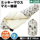 ミッキーマウスキッズマミー10(寝袋/マミー型シュラフ/スリーピングバッグ/子供用/Disney/ロゴス/LOGOS/No:86003640)