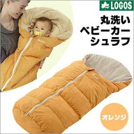 ニュー丸洗いベビーカーシュラフ[オレンジ](寝袋 スリーピングバッグ おくるみ 防寒 赤ちゃん 出産祝い ロゴス LOGOS No:72600802)