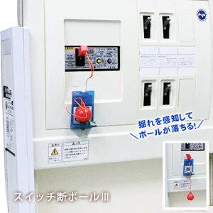スイッチ断ボール3(地震 火災予防 通電火災防止 電源遮断 ブレーカー遮断)