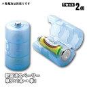 単3が単1になる電池アダプターADC-310[ブルー]×2個セット(電池スペーサー 変換スペーサー 電池変換)