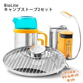 【送料無料】BioLite(バイオライト)キャンプストーブ2セット【グリル・ケトルポット・フレックスライト付】(モンベル 燃焼 発電 蓄電 大容量バッテリー 充電 携帯充電 #1824227)
