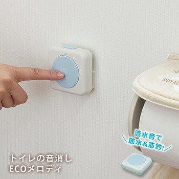 トイレの音消しECOメロディ(エコメロディ)ATO-3201(トイレ用擬音装置 節水 エチケット 音姫 水の音 流れる音 流水音)