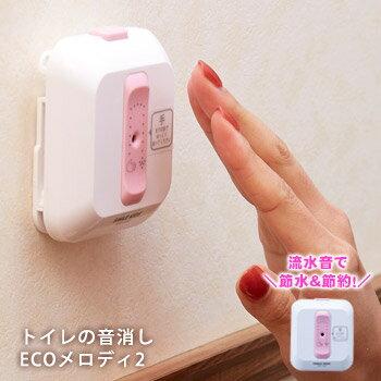 トイレの音消しECOメロディ2(エコメロディ2)ATO-3202(トイレ用擬音装置 節水 エチケット 音姫 水の音 流れる音 流水音)