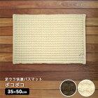 足ウラ快適バスマット35×50cm<ポコポコtype>(お風呂マット/吸水/日本製)