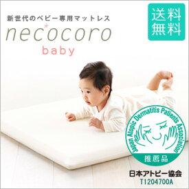 【送料無料】ベビー専用マットレス necocoro baby サイズ1200×700mm(ベビーベッド マットレス 安全 うつ伏せ 洗える クッション 出産祝い)