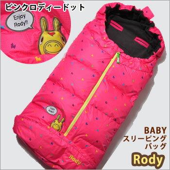【送料無料】ダウンスリーピングバッグ『Rodyピンクロディードット』RD-BSB0312(フットマフ ベビーカー 防寒 出産祝い おくるみ シュラフ)