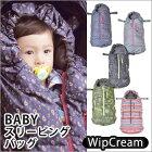 ベビースリーピングバッグWipCream(ホイップクリーム)WC-BSB0114(フットマフ/ベビーカー/防寒/出産祝い/おくるみ/シュラフ)