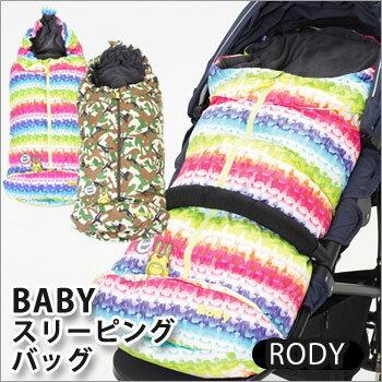 【送料無料】Rody(ロディ)ベビースリーピングバッグRD-BSB0314(RODY ロディー フットマフ 防寒 防寒着 出産祝い おくるみ シュラフ)