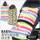 Rody(ロディ)ベビースリーピングバッグRD-BSB0314(RODY/ロディー/フットマフ/防寒/防寒着/出産祝い/おくるみ/シュラフ)