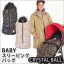 【送料無料】CRYSTAL BALL(クリスタルボール)ベビースリーピングバッグ(収納トートバッグ付)CB-BSB0214(フットマ…