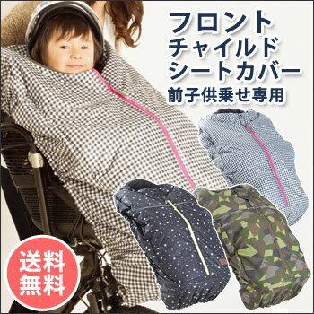 【送料無料】自転車前乗せ専用 フロントチャイルドシートカバーWipCream(ウィップクリーム)WC-FS0116(フットマフ 防寒 出産祝い シュラフ ダウン FRONT CHILD SEAT COVER 子供 お子様 こども タムラ)
