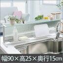 田窪(タクボ)クリーンCシリーズ「カウンタースクリーン」CSR-90P(キッチン/収納/台所/便利グッズ/目隠し)