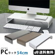 PCラック54cmキーボード収納【送料無料】PCK-54(モニター台/パソコン台/PCラック/卓上収納/整理整頓/オフィス/事務)