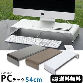 【送料無料】パソコンラック 卓上 PCラック 54cm (日本製 組立不要 田窪 パソコン台 モニター台 机上台)