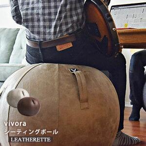シーティングボール Vivora ルーノ レザーレット【送料無料】(ヴィヴォラ/ヴィボラ)