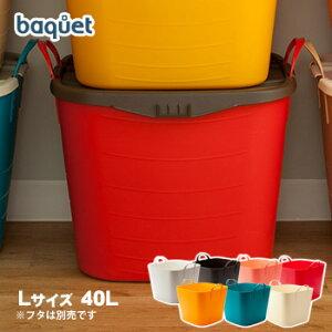 収納バケツ スタックストー stacksto バケットbaquet [L(40L)](収納上手 片づけ 四角 防水 バスケット ランドリー キッチン 子供部屋 蓋付きバケツ)