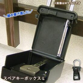 スペアキーボックス L 黒(保管ボックス付き南京錠 )