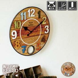 壁掛け時計 振り子時計 BERGO[ベルゴ]CL-8933