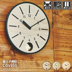 壁掛け時計 振り子時計 Covelo[コヴェロ]CL-3028
