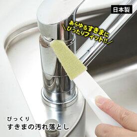 サンコーびっくりすきまの汚れ落とし(BH-77 キッチン バス トイレ 掃除)