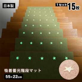おくだけ吸着 蓄光階段マット サンコー 15枚入 55×22cm グリーンKO-22 ベージュKO-23