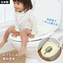 折りたたみ式補助ベンザ[イエロー]R-42(便座 携帯 折り畳みおまる 幼児用 ベビー トイレトレーニング サンコー 帰省 …