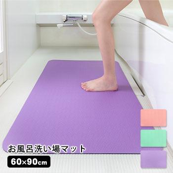 お風呂洗い場マット[Lサイズ60×90cm] AF-09 AF-10(お風呂 浴室 すべり止め 安心 安全 シート おくだけ サンコー)