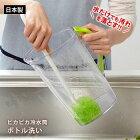 【びっくりフレッシュ】ピカピカ冷水筒・ボトル洗いグリーンBL-45(洗面/キッチン/台所/びっくり/かわいい/汚れ/清潔/サンコー)