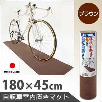 自転車置き場マット[ブラウン]KI-16(サイクルポート 室内保管 チャリ置場 盗難防止 バイク)
