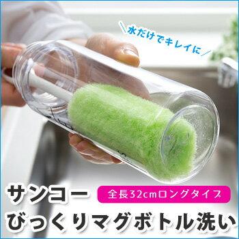 びっくりマグボトル洗い BH-46 グリーン(水筒 洗い 便利 サンコー ボトル洗い スポンジ 洗いやすい おすすめ タンブラー洗い マグ洗い)