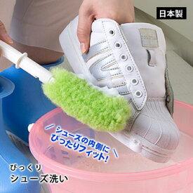 靴ブラシ シューズクリーナー 特殊繊維で奥の汚れまでキレイに びっくりシューズ洗い BH-54 サンコー