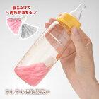 びっくりフルフルほ乳びん洗い[ピンクCL-89・グレーCL-90]