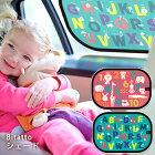ビタットシェード(BitattoShade/車/ワンボックス/日差し/日除け/熱中症予防/紫外線対策/UVカット)