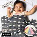 【送料無料】fuwara 6重織ガーゼケット 柄 おでかけサイズ 50×70cm(出産祝い 赤ちゃん アフガン ベビー用 6重 ガーゼ生地 お昼寝 お…