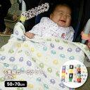 ガーゼケット ベビー fuwara 日本製 6重織ガーゼケット おでかけサイズ 50×70cm カラフル 多色 ブランケット ベビー…