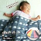 fuwara6重織ガーゼケット多色おひるねサイズ70×100cm(出産祝い/赤ちゃん/お祝い/ベビー用/6重/ガーゼ生地/お昼寝/かわいい/綿100%素材/日本製)