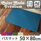 ワッフルバスマット50×80cm全8色カラーモードプレミアム(バスグッズ/お風呂マット/ファブリック/無地/カラー)
