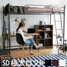 ロフトベッド セミダブル ハイタイプ システムベッド セミダブルベッド ベッド 金属製ベッド 子供 パイプベッド ベッドフレーム はしご システムベット ロフト ベット パイプ 一人暮らし 大人用 子供用 ロフトベット