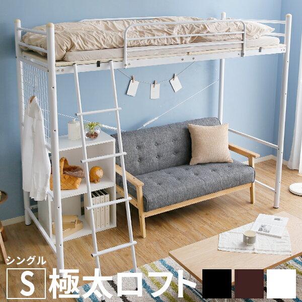 ロフトベッド システムベッド 子供 シングルベッド ベッド シングル パイプ ハイタイプ ベッドフレーム シンプル はしご 梯子 一人暮らし