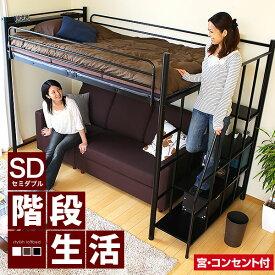 ロフトベッド システムベッド ベッド セミダブル セミダブルベッド 子供 子供用ベッド 階段 システムベッド パイプベッド ハイタイプ 階段収納 宮付き ロフト ベット 階段付 システムベット 一人暮らし 大人用 ロフトベット