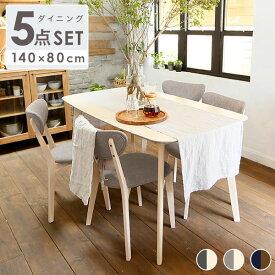 ダイニングテーブル ダイニングテーブルセット ダイニングセット ダイニング5点セット 幅140cm 5点セット セット 4人掛け ダイニング 木製 長方形 チェア テーブル シンプル おしゃれ 食卓テーブル 食卓セット 一人暮らし