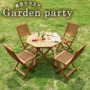 ガーデン テーブル 折りたたみ テーブルセット ガーデンファニチャー