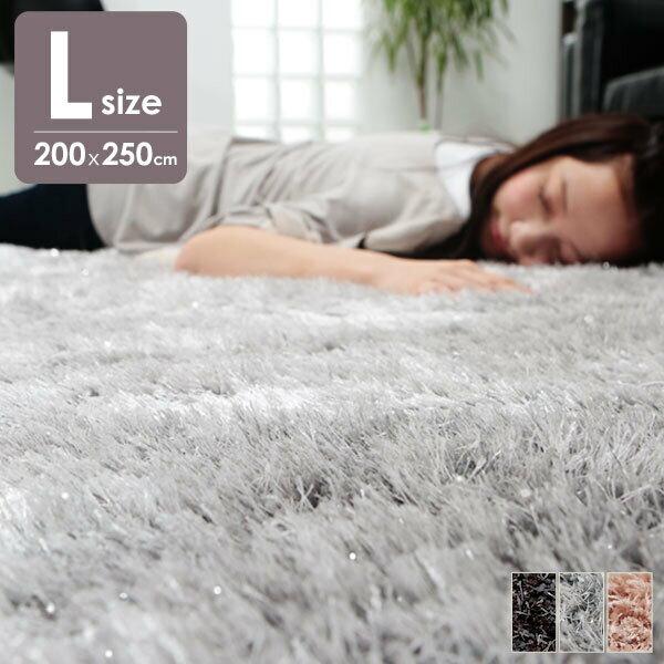 【送料無料】 ラメ ラグ 200×250 L サイズ カーペット マット ラグ シャギーラグ 滑り止め 絨毯 じゅうたん おしゃれ オシャレ 防音 シルバー グレー 灰色 ベージュ グリーン 緑 ブルー 青 暖かい 送料込